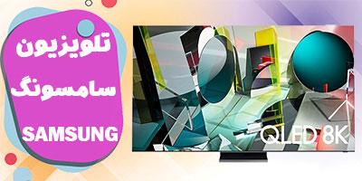 قیمت و خرید تلویزیون سامسونگ